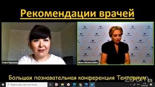 Большая познавательная конференция ТЕНТОРИУМ №2
