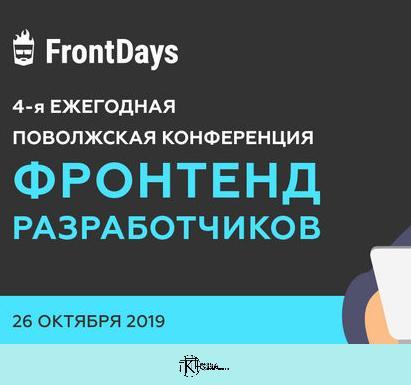 FrontDays 2019 - IV Ежегодная поволжская конференция фронтенд-разработчиков