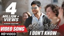 I Don't Know Full Video Song Bharat Ane Nenu Video Songs Mahesh Babu Devi Sri Prasad