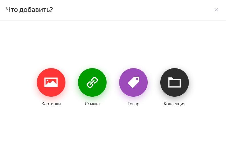 """""""Яндекс коллекции"""" источник бесплатного трафика + автоматизация, изображение №7"""
