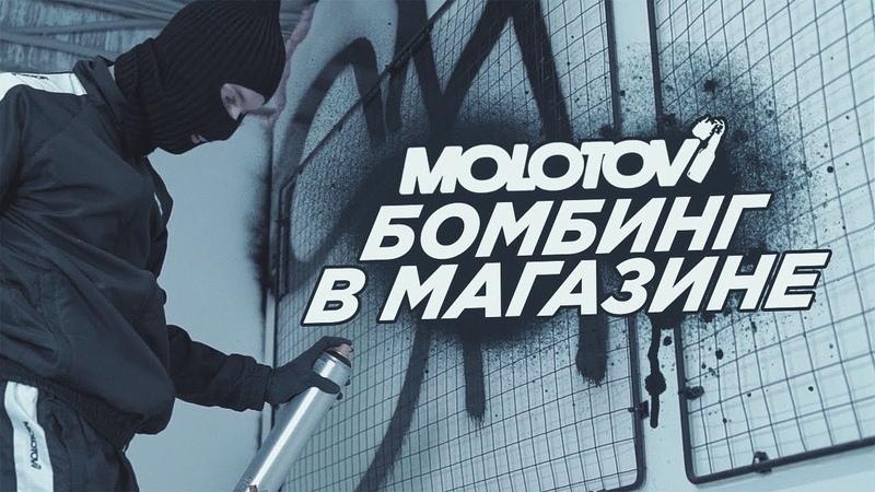 Molotov BRND Shkaf Store Reloading По беспределу забомбили магаз с одеждой