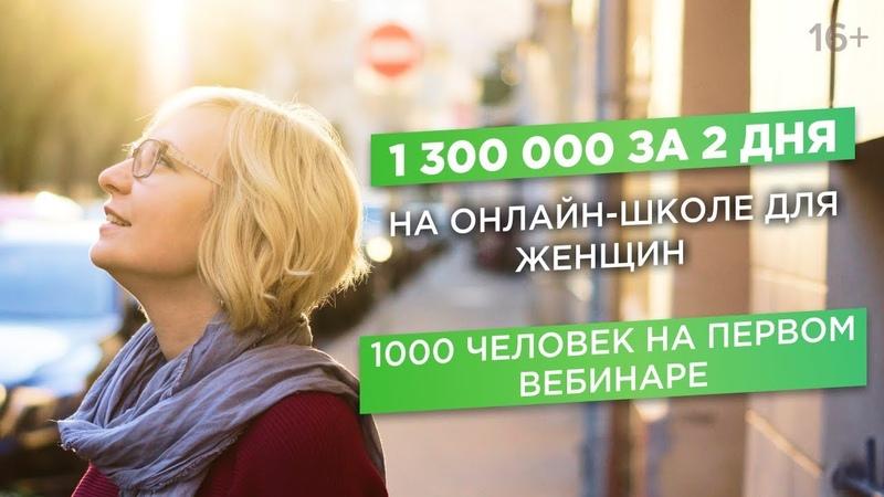 Заработать больше миллиона рублей за 2 дня. Онлайн-школа для женщинКейс ACCEL