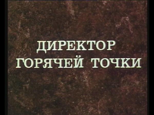 ДИРЕКТОР ГОРЯЧЕЙ ТОЧКИ