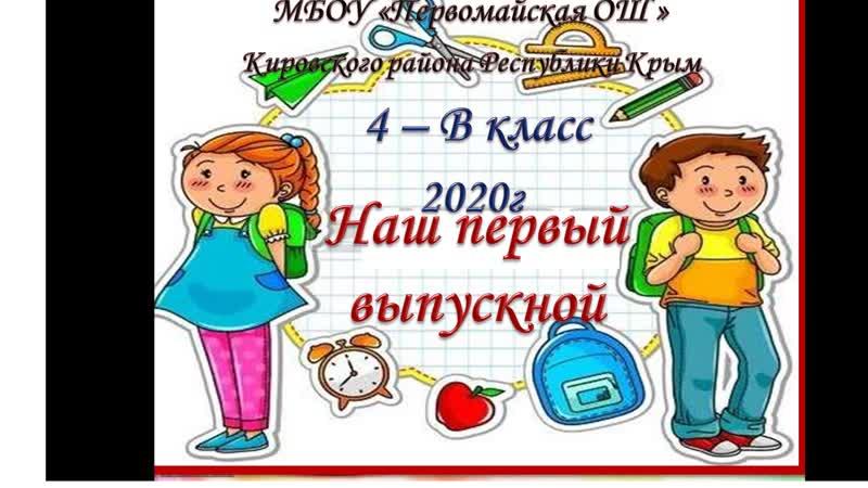 Выпускной 4 В класса МБОУ Первомайская ОШ 2020