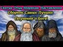 Сборник Самых Лучших Поучений о Боге! - Святые Отцы Мирянам
