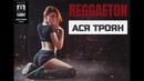 Reggaeton by Asya Troyan