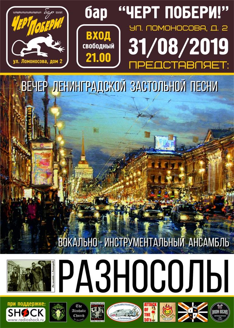 """31.08 Разносолы в ретро-баре """"ЧП!"""""""