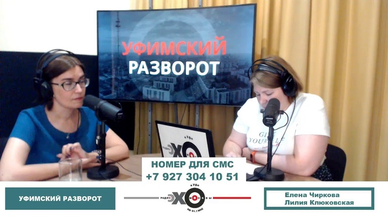 Уфимский разворот Елена Чиркова Лилия Клюковская
