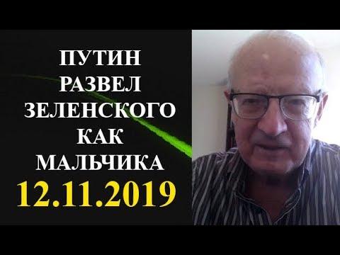Андрей Пионтковский - ПУТИН РАЗВЕЛ ЗЕЛЕНСКОГО КАК МАЛЬЧИКА!