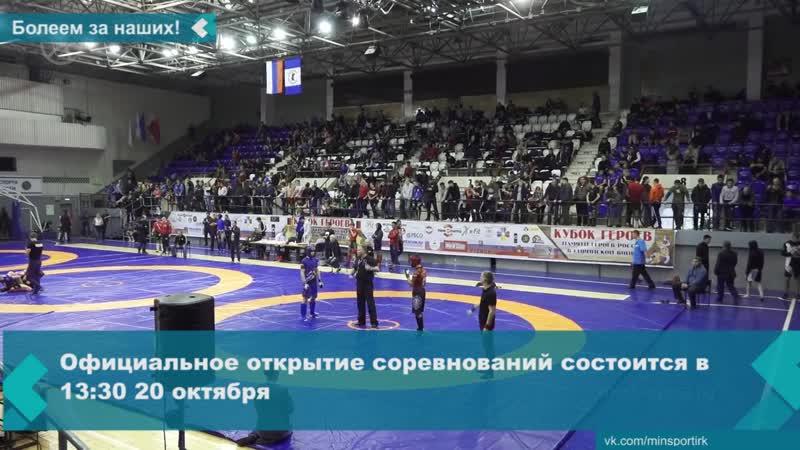 Всероссийский турнир по панкратиону «Кубок Героев» пройдёт в Иркутске