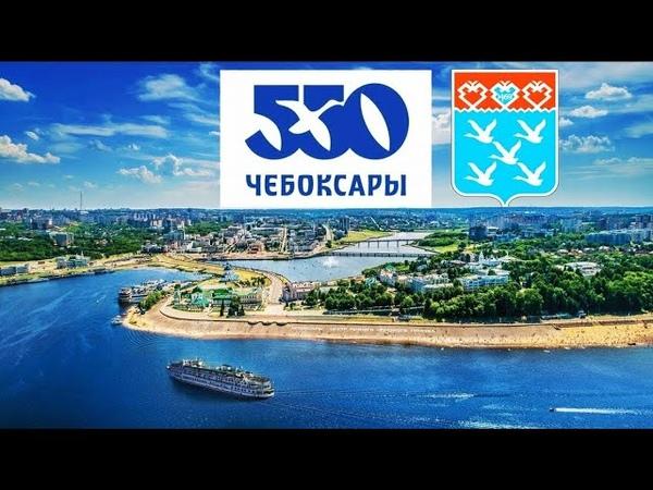 Чебоксары 550 лет История города. Cheboksary 550 years History of the city. Subtitles