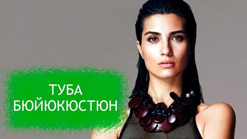 Туба Бюйюкюстюн Биография и личная жизнь турецкой актрисы из сериала Аси
