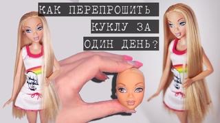 Как и чем перепрошить волосы кукле за ОДИН день! | DIY | OOAK My Scene