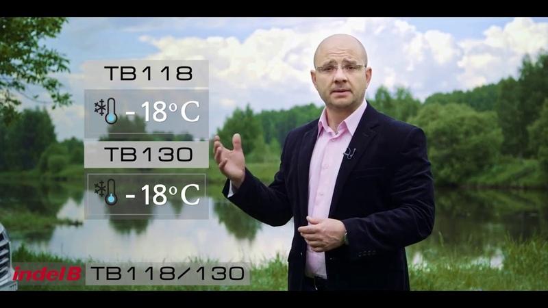 Компрессорный автохолодильник Indel B TB118 TB130