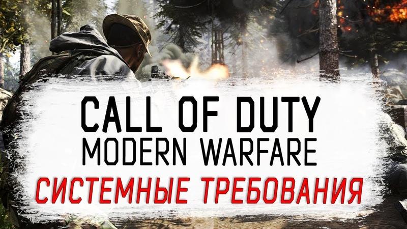 Call of Duty Modern Warfare - ПОЙДЕТ ЛИ У ВАС ИГРА? Системные требования | Во что поиграть?