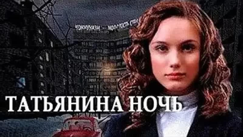 Татьянина ночь 1 2 3 4 5 6 7 8 9 серия 2014 Мелодрама