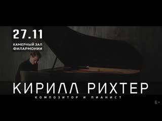 КИРИЛЛ РИХТЕР | 27 ноября | Новосибирск 2019