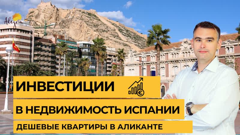 Инвестиции в недвижимость в Испании Дешевые квартиры в Аликанте