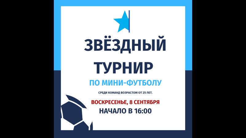 «Звёздный турнир» по мини-футболу