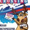 Первая Всероссийская встреча посткроссеров