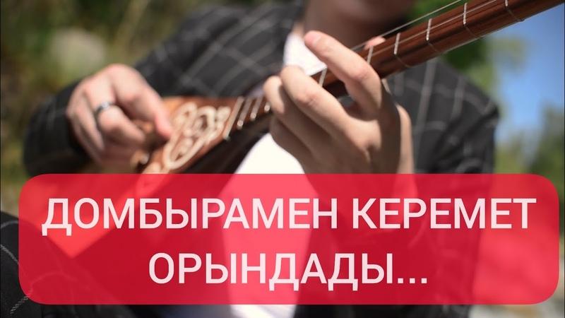 ЮТУБТЫ ЖАРДЫ Маскүнем cover домбыра гитара Серғазы Нұржанұлы МАСКҮНЕМ ҚАЙРАТ НҰРТАС
