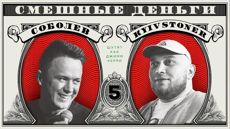 Соболев и КИЕВСТОНЕР шутят как Джим Керри /Импровизационное шоу Смешные деньги - 5