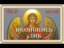 Этапы написания лика Иконопись Святой архангел Михаил