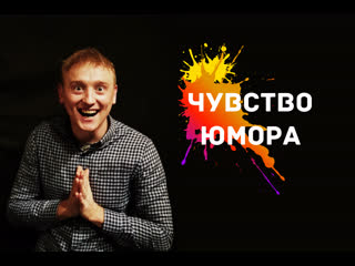 "Курс ""Чувство юмора"" Дмитрия Баркалова"