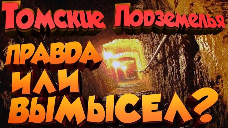 Подземный город в Томске Томское метро Открытая встреча по Томским подземельям