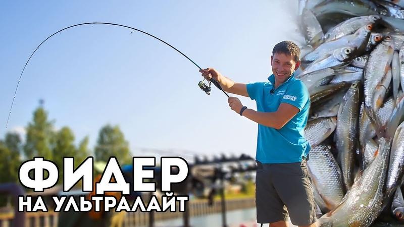 Чемпионат Вологодской области УЛЬТРАЛАЙТовая донка Самый легкий фидер в мире