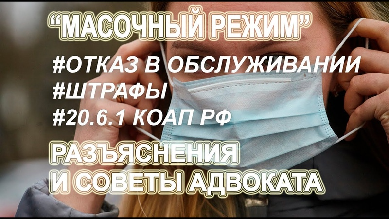 Масочный режим Разъяснения адвоката 20 6 1 коап О захвате власти лжецами
