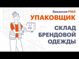 SAS_упаковщик_30s