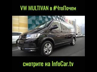 #ЧтоПочем: VW Multivan T6. Лидер класса дешевеет