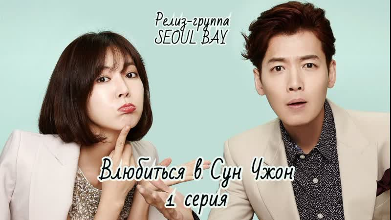 SEOUL BAY Влюбиться в Сун Чжон Fall in love with Soon Jung 1 серия озвучка