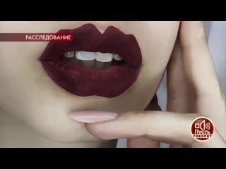 Губы-осьминоги: тайный клуб косметологов уродует поновой моде. Пусть говорят