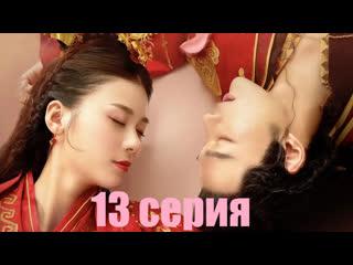 (yupimix) невеста на одну ночь   the romance of hua rong (русские субтитры) 13 серия