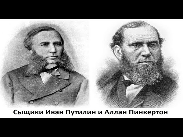Сыщики Иван Путилин и Аллан Пинкертон который не умел держать язык за зубами