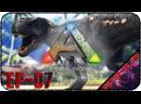 Опасности юрского периода - Стрим - ARK Survival Evolved S-03, EP-07