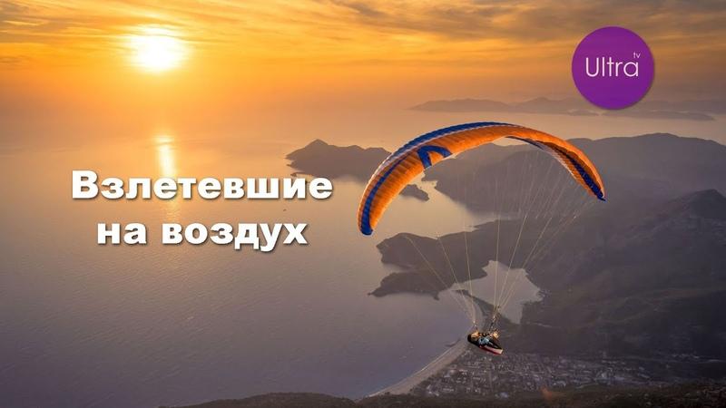 Взлетевшие на воздух. Рубцовск 2019г.