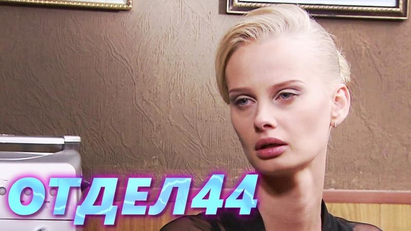 ОТДЕЛ 44 46 серия Невидимка