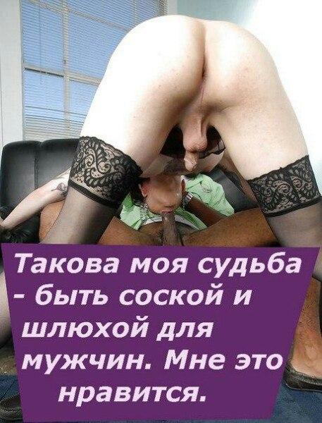 Муж Шлюха Пидор
