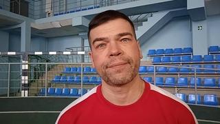Сатюков Алексей ( МФК БЕР) о предстоящем матче, об уровне первенства и другое.