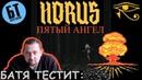 Батя смотрит Horus Пятый ангел feat Зараза Реакция Бати