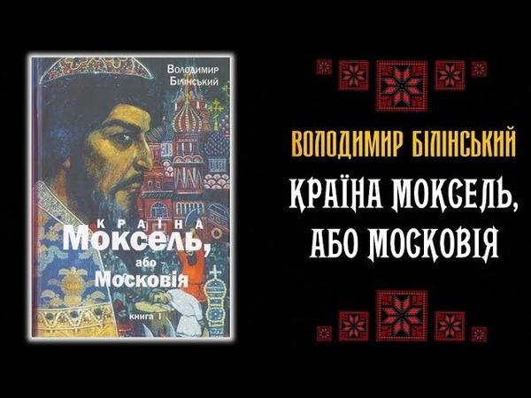 КНИГА 1 КРАЇНА МОКСЕЛЬ АБО МОСКОВІЯ 1х3 Володимир Білінський Аудіокнига