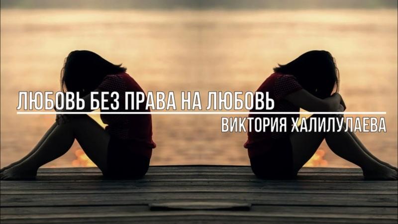 Любовь без права на любовь
