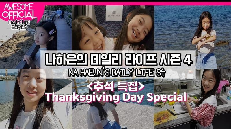 나하은 (Na Haeun) - DAILY LIFE 시즌 4 추석특집 / (Chuseok, Korean Thanksgiving Day special)