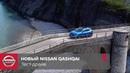 Новый Nissan Qashqai. Отзывы журналистов