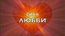 Сила любви. Пламя жизни Единство со всем. Божественный путь