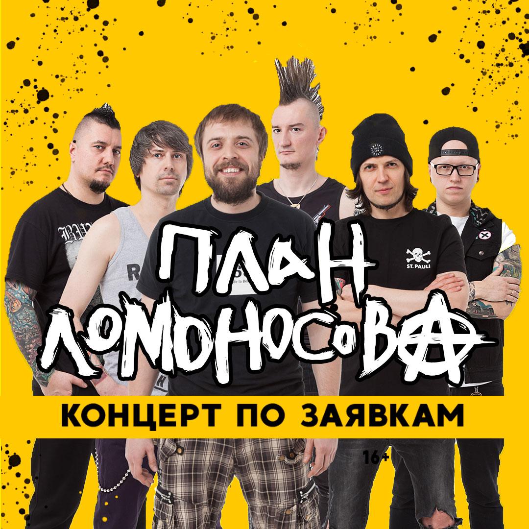 Афиша Челябинск 4.12 План Ломоносова в Уфе. Концерт по заявкам.