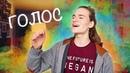 Заговори красивым голосом за 11 минут / Измени свой голос / Дмитрий Компаниец